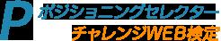 ポジショニングセレクター チャレンジWeb検定